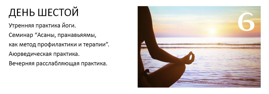 Шестой день