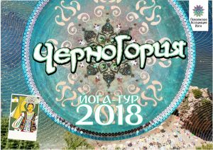 Йога-тур в Черногорию апрель-май 2018