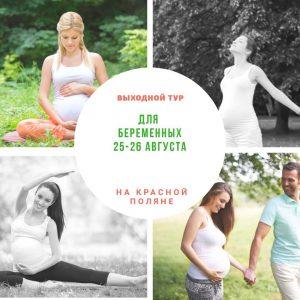 Выходной тур для беременных в Сочи август 2018