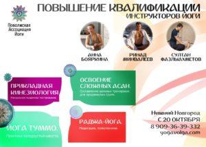Нижний Новгород. Повышение квалификации йога-тренеров. С 20 октября 2018