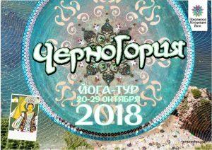 Йога-тур в Черногорию. Октябрь 2018