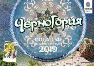 Йога-тур в Черногорию. 26 апреля — 5 мая 2019