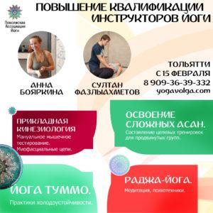 Тольятти. Повышение квалификации йога-тренеров. С 15 февраля 2019